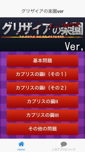 アニメクイズ「グリザイアの楽園Ver」