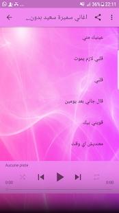 اغاني سميرة سعيد بدون نت 2018 - Samira Said MP3 - náhled