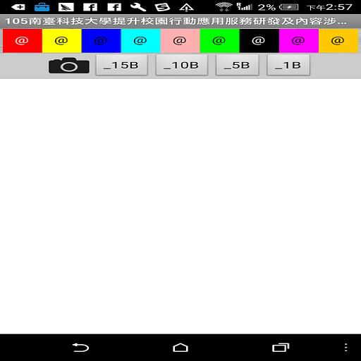 教育App|南臺科技大學工業管理與資訊系_簡易小畫家 LOGO-3C達人阿輝的APP