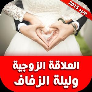 العلاقة الزوجية وليلة الزفاف 1.0
