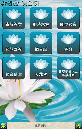 正宗觀音靈簽 screenshot 1