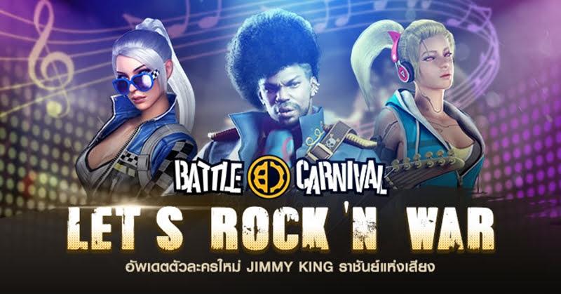 [Battle Carnival] อัพเดทตัวละครใหม่ Jimmy King ราชันย์แห่งเสียงดนนตรี!