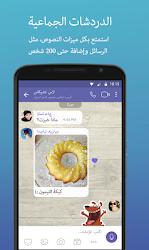تحميل برنامج ماسنجر فايبر Viber Messenger الجديد للأندرويد 6