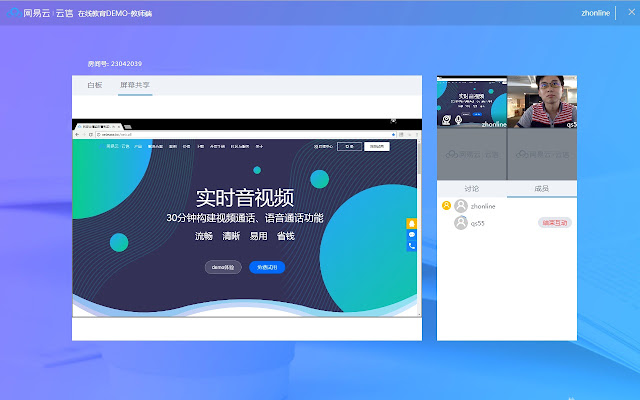 yunxin Web Screensharing file