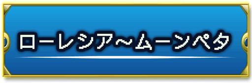 ドラクエ2_攻略チャート2