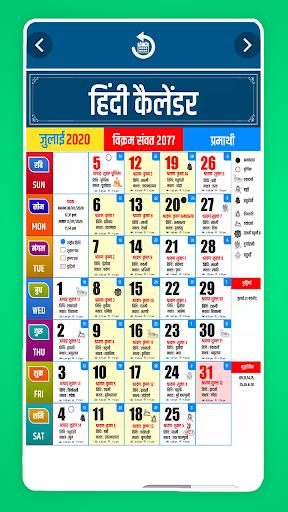 2020 Calendar screenshot 7