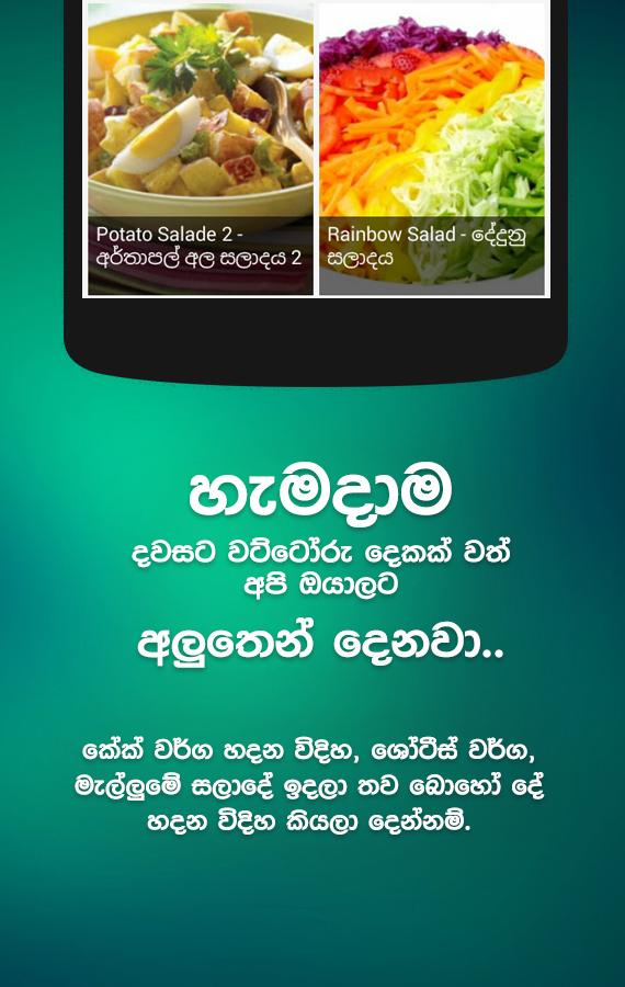 Iwum pihum sinhala recipes android apps on google play iwum pihum sinhala recipes screenshot forumfinder Images