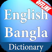 English Bangla Dictionary Download on Windows