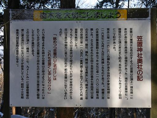 笠置神社奥社の記