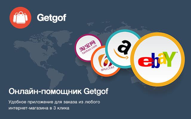 Getgof
