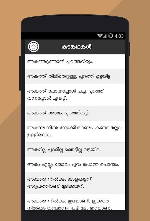 Kadamkadhakal Malayalam Android Apps Appagg