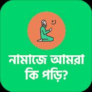 অর্থ বুঝে নামাজ পড়ি Learn Namaz with Surah Meaning