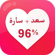 اختبار مقياس الحب – نسبة الحب الحقيقي بين حبيبن