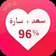 اختبار مقياس الحب – نسبة الحب الحقيقي بين حبيبن Download on Windows