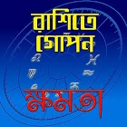রাশিতে গোপন ক্ষমতা/ Horoscope icon