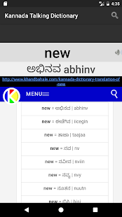 Kannada Talking Dictionary- screenshot thumbnail