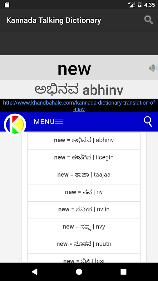 Kannada Talking Dictionary- screenshot