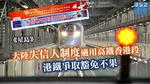 《星島》:大陸失信人制度適用高鐵香港段 港鐵爭取豁免不果