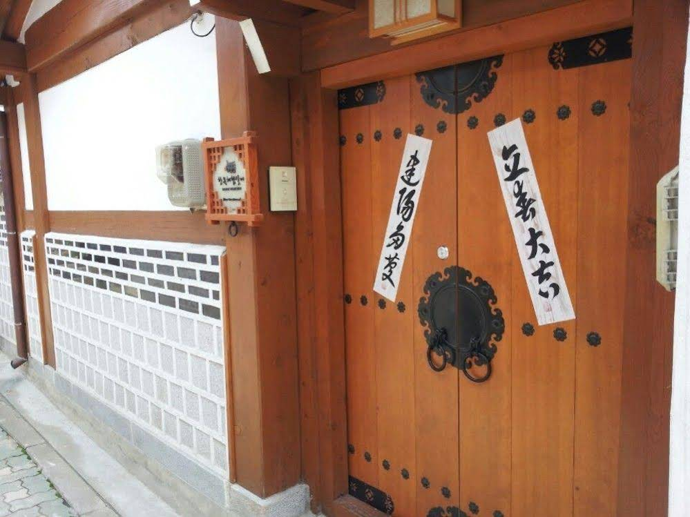 Han Guesthouse