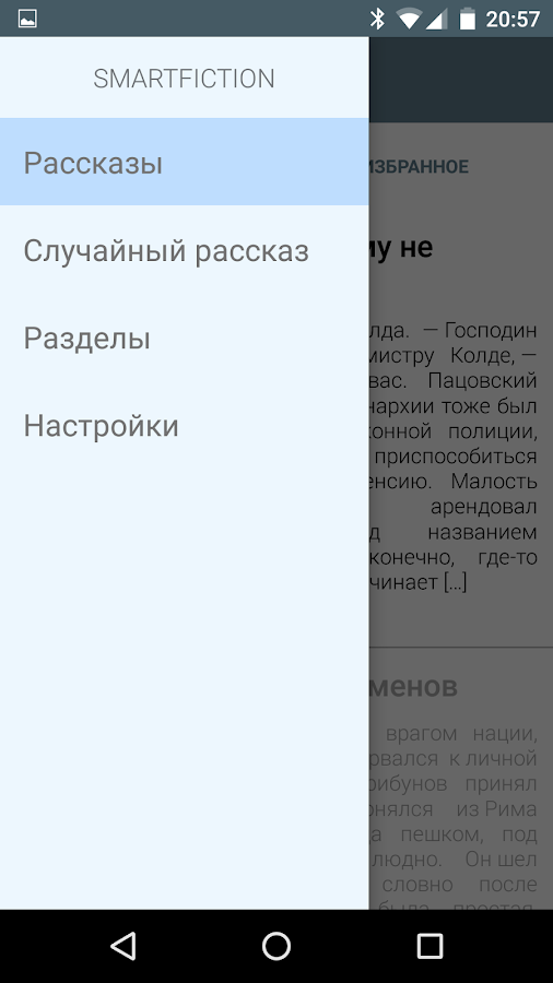 Smartfiction- screenshot