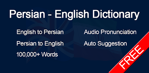Persian English Offline Dictionary فرهنگ لغت فارسی - Apps on Google Play