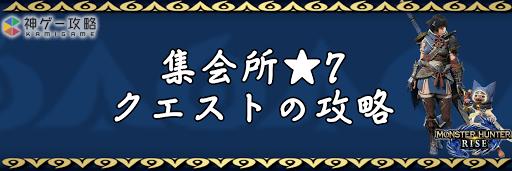 モンハンライズ】集会所の星7クエスト攻略 | モンスターハンターライズ ...
