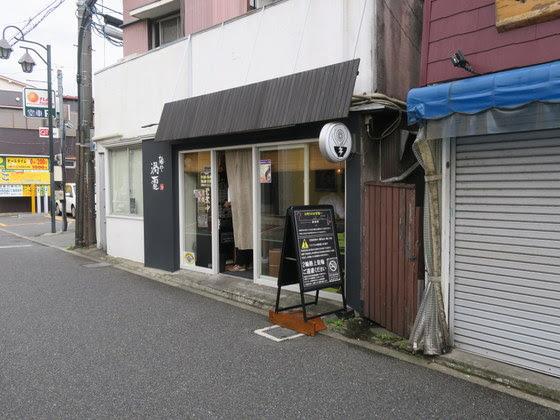 ぼぶのラーメン紀行: 麺や 渦雷...