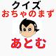 おちゃのまずあとむ for PC-Windows 7,8,10 and Mac