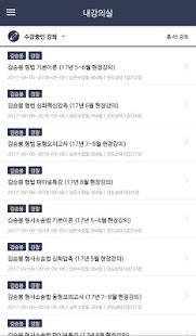 모두의경찰 수강앱 - náhled
