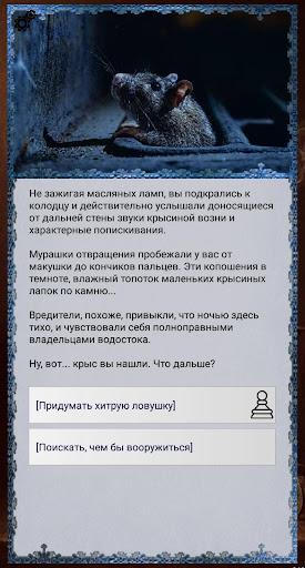 Ошейник, текстовый квест, том первый 3.94 screenshots 1