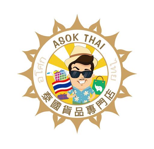 ASOK THAI(泰國貨品專賣店)