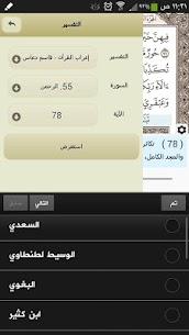 القرآن الكريم – آيات 4