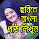 Write Bangla Text On Photo ছবিতে বাংলা পাঠ লিখুন APK