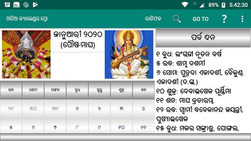 Odia (Oriya) Calendar Pro screenshot 4