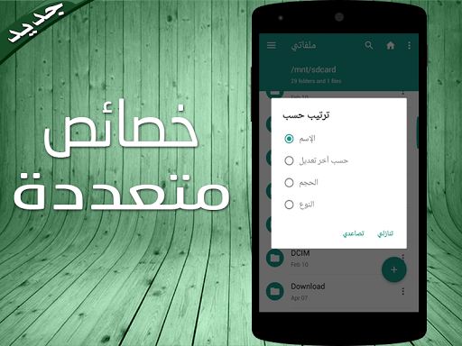 ملفاتي - مدير ملفات screenshot