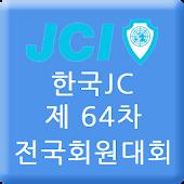 한국JC전국회원대회