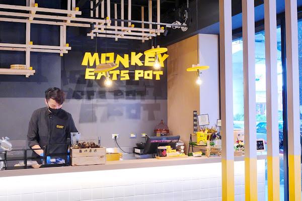 猴吃鍋 文心店