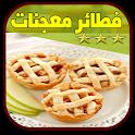 معجنات وفطائر  oum walid (بدون نت) icon