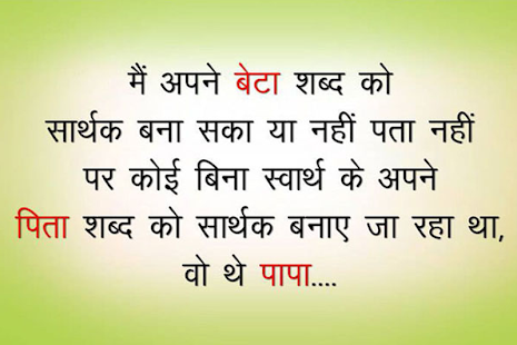 Hindi Quotes Images 2017 - náhled