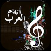 أنغام العرب