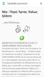 Piges Artas - náhled