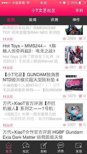 小T模玩圈 screenshot