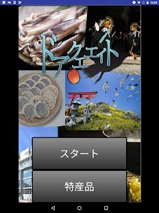 戸クエ8~new stage~(ドアクエエイト) - náhled