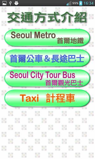 首爾交通(Seoul,韓國) screenshot 7