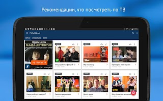 Screenshot of tviz.TV: second screen TVguide