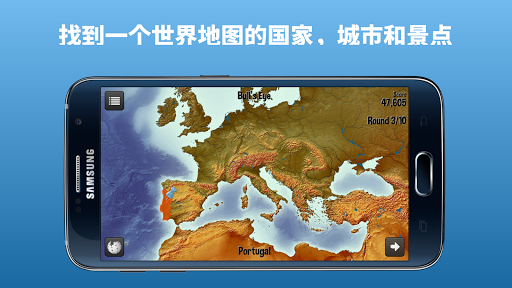 又在何方 HD Geography Quiz