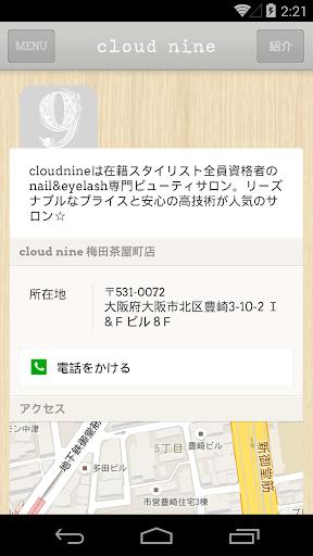Cloud 9 nine (u6885u7530u8336u5c4bu753au5e97) 2.6.0 Windows u7528 5