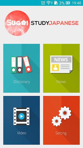 Sugoi Study|玩教育App免費|玩APPs