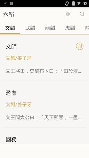 六韜 又稱太公六韜 太公兵法
