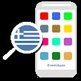 Ελληνικές Εφαρμογές Greekapps